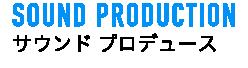 SOUND PRODUCTION サウンドプロデュース