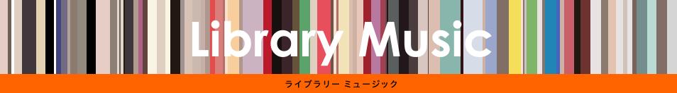 Library Music ライブラリーミュージック
